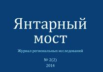 Энергетическая независимость и борьба за терминалы СПГ в Прибалтике