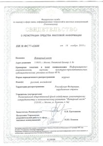 Свидетельство о регистрации журнала